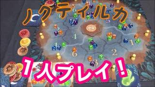フクハナのボードゲームソロプレイ:『ノクティルカ』
