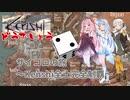 【Kenshi】Kenshiどうでしょう サイコロの旅 第1回【VOICEROID実況】