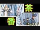 【仲間を守りたい】戦場のヴァルキュリア・初代HD【初見実況】Part17