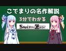 【VOICEROID解説】3分でわかる!アニメ「STEINS;GATE」琴葉姉妹があらすじを紹介するよ