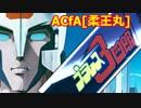 ACfA[プラレス3四郎・柔王丸]