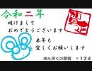 【ネットラジオ】ほんぼくの事情#124【1/11放送】