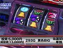 嵐・梅屋のスロッターズ☆ジャーニー #549