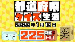 【箱盛】都道府県クイズ生活(225日目)2020年1月10日