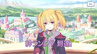 【プリンセスコネクト!Re:Dive】キャラクターストーリー クロエ Part.03