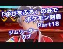 【ポケモン剣盾】「ゆびをふる」のみでポケモン【Part18】【VOICEROID実況】(みずと)