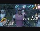 【ゼノブレイドX】初見と助手で実況Part170