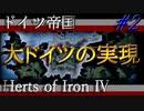 「HoI4 KR」世界に冠たるドイツ帝国 Part2