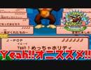 #3【ドンキーコンガ2】TOPSONGを(心で)叩きまくれ! 【実況プレイ動画】