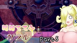 【ポケモン剣盾】ぬめててふinガラル Part5【ゆっくり実況プレイ】