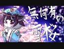 【石鹸屋】無何有の雪桜/東北きりたん【カバー】