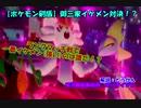 【ポケモン剣盾】御三家イケメン対決!?【ランクマッチ】