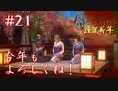 #21【SKYRIMの実況】プラチナブロンド ノルド式【メインクエがメイン編】
