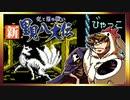 【そげ部】げぼ。新里見二十四犬伝【非効率プレイ】06