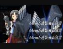 長良ちゃん最強!最強!最強!【E6:激闘!第三次ソロモン海戦】