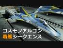 【妄想3DCG】コスモファルコン着艦シークエンス