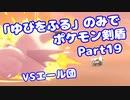 【ポケモン剣盾】「ゆびをふる」のみでポケモン【Part19】【VOICEROID実況】(みずと)