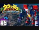 【クラッシュバンディクー3】歴代クラッシュ実況プレイツアー!!【実況】#6