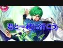【FEH】 風の勇者 セティ【Fire Emblem Heroes ファイアーエムブレム ヒーローズ】