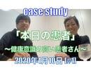 CaseStudy[#2-①]「本日の患者〜健康意識が高い患者さん〜」[#2-前半]