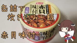 缶詰で炊き込みご飯【赤貝味付缶】
