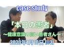 CaseStudy[#2-②] 本日の患者〜健康意識が高い患者さん〜 [#2-後半]