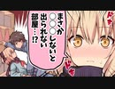【FGO】沖田さんの学園生活が修羅場すぎる!【手書き】