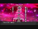 【ポケモン剣盾】マホイップたちの指振りレイド【茶番】