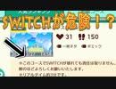 switchが壊れる!?超重いステージ!!【マリオメーカー2】