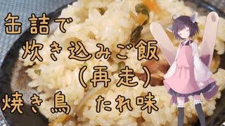 缶詰で炊き込みご飯 再走【焼き鳥缶 タレ味】