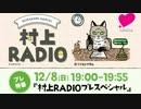 村上RADIO プレスペシャル ~冬の炉端で村上SONGS~