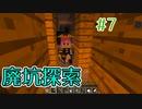【マイクラ】この素晴らしいメイドに黄昏を!#7