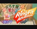 【実況】ゲームするだけでフィットネス!?#07【リングフィットアドベンチャー】