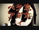 【鬼滅のMMD】 188話の『 東京テディベア 』 【 伊黒小芭内 】