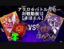 【アクロ☆バトル】まほエル 魔法決闘第33目回【対戦動画】