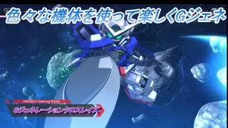 【Gジェネレーションクロスレイズ】色々な機体を使って楽しくGジェネ Part48(3/3)