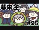 [会員専用]幕末生 第95回(パニカスSP)