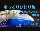 【ゆっくり】ひとり旅『アメリカちょっと横断編』 Vol.1