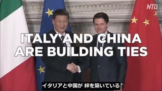 イタリアを買収する中国 ・ 売国奴と簒奪者の絆