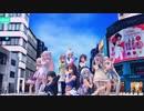 【VtuberMMD】OneTwoThree【なんとなく選抜】10人