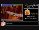 マリオカート64 150cc All Cups (No Skips) RTA 43分10秒13 Part 2/2 (終)