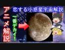 【ゆっくり解説】大好評!アニメ恋する小惑星元ネタ解説 その1 恋する小惑星に登場した天体やネタを解説していきます