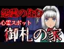 【怖い話】岡山県・御札の家 心霊スポットシリーズ#3 廃屋に大量の御札が貼り付けてある廃墟
