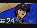 【スマブラSP】 FE好きの変態 【実況】24