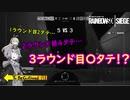 【レインボーシックスシージ】ゆかりとマキと「ひと狩り行きましょう!」.Part25【結月ゆかり実況】