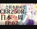 [バイク紹介編] 会社を辞めてCBR250Rで日本一周 EP:0.2