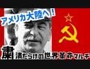 【Hoi4】粛清だらけの世界革命マルチ #10【9人マルチ】