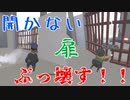 絶対に開かない扉をぶっ壊してみた!(スチーム)#8 ー【Human Fall Flat(ヒューマンフォールフラット)】PS4