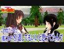 【MMD】大和型のみなさんが西村艦隊駆逐艦とゴルフキャッチ対決をしました【艦これ他ゲスト】