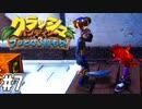 【クラッシュバンディクー3】歴代クラッシュ実況プレイツアー!!【実況】#7